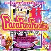 パラパラ・パラダイス OST