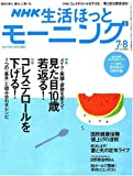 NHK 生活ほっとモーニング 2007年 08月号 [雑誌]