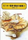 エドガー=アラン=ポー 怪奇・探偵小説集 (2) (偕成社文庫 (3123))