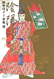 陰陽師 4 (ジェッツコミックス)