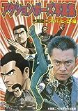 アクションポーズ写真集〈ACT.1〉大葉健二・スーパーヒーロー編
