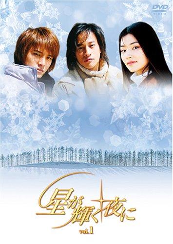 星が輝く夜に DVD-BOX