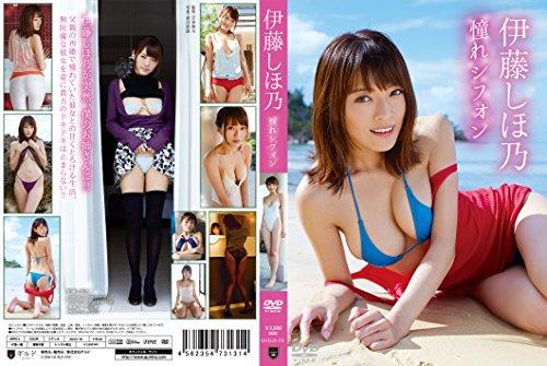 伊藤しほ乃/憧れシフォン [DVD]