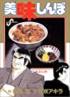 美味しんぼ 第9巻 1987-02発売