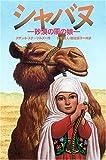 シャバヌ―砂漠の風の娘 (ポプラ・ウィング・ブックス)