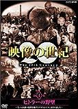 NHKスペシャル 映像の世紀 第4集 ヒトラーの野望 [DVD]