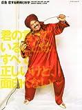 広告 2013年 05月号 [雑誌]