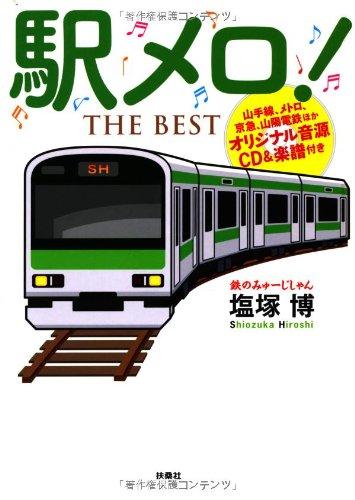駅メロ!  THE BEST 【山手線、メトロ、京急、山陽電鉄ほかオリジナル音源CD楽譜付き】