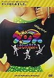 ダンスはじめました。~子どもも大人もやってみよう!基礎からわかるHip Hop!~ レッスンDVD ランキングお取り寄せ