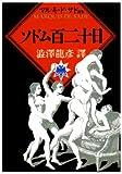 ソドム百二十日 (河出文庫) -