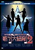 サクラ大戦・紐育レビュウショウ~歌う♪大紐育♪2~DVD