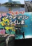 がんばっぺ!アクアマリンふくしま―東日本大震災から立ちなおった水族館
