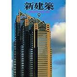 新建築 1994年 09月号