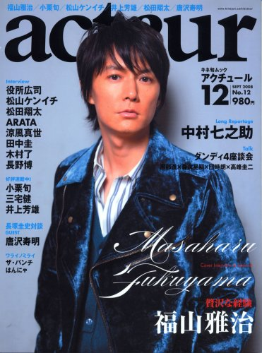 acteur(アクチュール) No.12 (2008 SEPTEMBER) (キネ旬ムック) (キネ旬ムック)