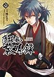 薄桜鬼 黎明録 1 (シルフコミックス 19-4)