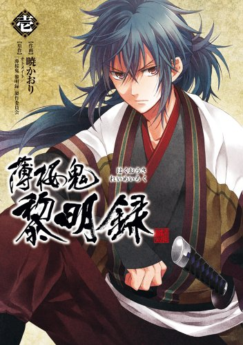 薄桜鬼黎明録 1 (シルフコミックス 19-4)