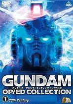 ガンダム OP/ED COLLECTION Volume 1 -20th Century-