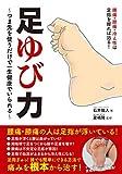 足ゆび力 ~つま先を使うだけで一生健康でいられる~
