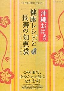 沖縄おばぁの健康レシピと長寿の知恵袋―この1冊であなたも元気になれます! (エクスナレッジムック)