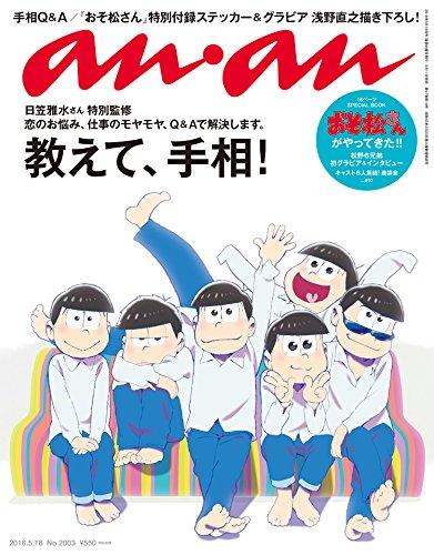 anan (アンアン) 2016年 5月18日号 No.2003 [雑誌]