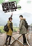 「俺旅。」~台湾~ 冒険編 松田凌×畠山遼[DVD]