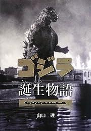 ゴジラ誕生物語 (文研じゅべにーるノンフィクション)