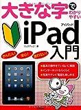 大きな字でわかりやすい iPad入門