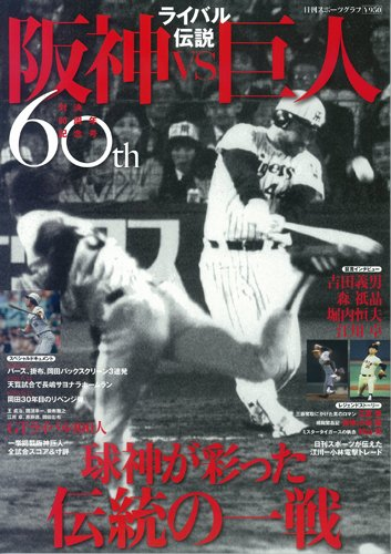ライバル伝説阪神VS巨人対決60年―球神が彩った伝統の一戦 (NIKKAN SPORTS GRAPH)