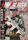 Strike And Tactical (ストライク・アンド・タクティカルマガジン) 2013年 09月号