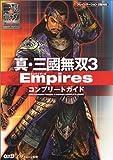 真・三國無双3 Empires コンプリートガイド