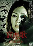 哀憑歌 GUN-KYU [DVD]
