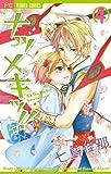 ナツメキッ!! 4 (少コミフラワーコミックス)