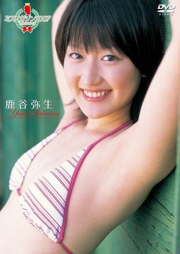 ミスマガジン2007 鹿谷弥生 [DVD] / 鹿谷弥生 (出演)