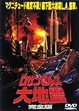ロサンゼルス大地震 完全版 [DVD]
