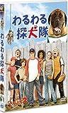 わるわる探犬隊 [DVD]