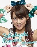 【10/9発売】高橋みなみ(AKB48)2011年カレンダー