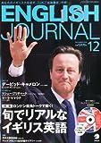 ENGLISH JOURNAL (イングリッシュジャーナル) 2010年 12月号 [雑誌]
