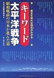 キーワード太平洋戦争—歴史を知れば現在がわかる 昭和戦前の日本が進んだ道