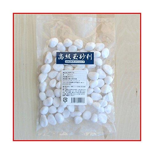 最高級白玉砂利 白化粧砂利 8分(22mm~28mm) 小袋 800g