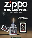 ジッポー コレクション 23号 (Zippo アンコール 2009) [分冊百科] (ジッポーライター付)