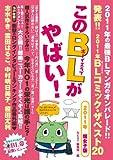 このBLがやばい! 2011年腐女子版 (NEXT BOOKS)