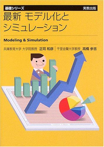最新モデル化とシミュレーション (基礎シリーズ)