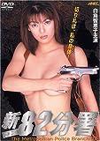 新82(ワニ)分署 [DVD]