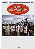 救急医、世界の災害現場へ (ちくまプリマーブックス)(山本 保博)