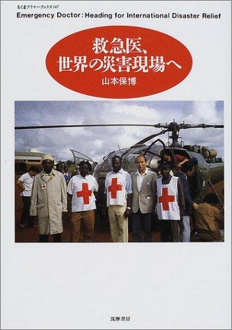 救急医、世界の災害現場へ (ちくまプリマーブックス)