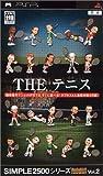 SIMPLE2500シリーズ ポータブル Vol.2 THE テニス