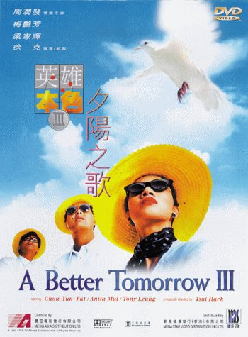 A Better Tomorrow 3 [DVD] [1990] [US Import] [NTSC]