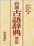 岩波古語辞典