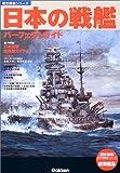 日本の戦艦パーフェクトガイド (歴史群像シリーズ)