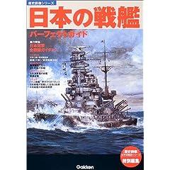 【クリックでお店のこの商品のページへ】日本の戦艦パーフェクトガイド (歴史群像シリーズ) [単行本]